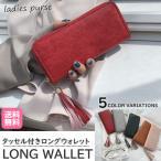 財布 メンズ レディース 長財布 ロングウォレット タッセル 使いやすい 財布 おしゃれ 可愛い 大容量 小銭入れ 多機能 カードケース コインケース