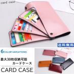 カードケース 大容量 メンズ レディース 薄型 IDカード 定期入れ スリム コンパクト おしゃれ 財布 15枚 かわいい 名刺入れ