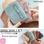 財布 二つ折り財布 ミニウォレット レディース メンズ 使いやすい ミニ財布 コインケース カードケース 二つ折り おしゃれ 大容量 シンプル コンパクト 小銭入れ