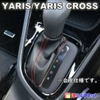 トヨタ ヤリス/ヤリスクロス シフトブーツカバー(HV車用)(選べるステッチカラー)