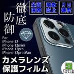 iPhone12 mini 12 Pro Max カメラレンズ保護 ガラスフィルム 保護フィルム カメラカバー