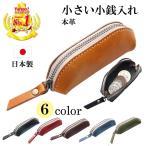革小銭入れ 日本製 本革 コインケース 栃木レザー メンズ レディース コンパクト 小銭入