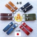 革 キーホルダー 日本製 栃木レザー キーリング 本革 レザー ベルトループ