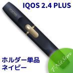 アイコス 2.4 ホルダー 単品 ( ネイビー ) 新品 2.4 plus iQOS NAVY navy 電子タバコ 加熱式たばこ 【 国内正規品 】14時迄のご注文は(メール便)当日発送