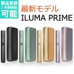 アイコス イルマ プライム アイコス4 イルマプライム(カラー全4色)IQOS ILUMA PRIME 発売日:8/17