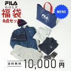 予約販売 2021年新春福袋 フィラ フィラゴルフ FILA GOLF メンズ 780-101