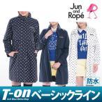 ジュン&ロペ JUN&ROPE レインワンピース