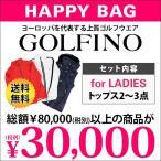 ゴルフィーノ 日本正規品 GOLFINO ゴルフウエア福袋 ゴルフウェア レディース