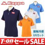 【50%OFFセール】カッパ ゴルフ Kappa Golf 半袖ポロシャツ ゴルフウェア メンズ