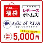 総額3万6千円以上 86%OFF以上 ボトム2点セット 福袋 エディットオブキウイ edit of KIWI レディース ゴルフウェア福袋シーズンMIX