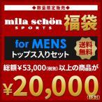 ミラショーン 日本正規品 mila schon  2017年新春福袋 総額5万3千円以上封入 トップス2点+グッズ1点封入 ゴルフウェア メンズ