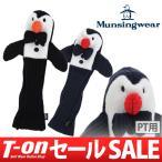 【50%OFFセール】マンシングウェア Munsingwear パターカバー