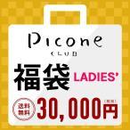 【先行予約販売】ピッコーネクラブ PICONE CLUB レディース 2018年新春福袋 3万円福袋  数量限定 ゴルフウェア