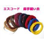 エスコード クラフト用 麻手縫い糸 細 30m