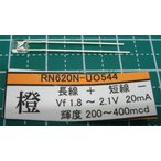 角型高輝度LED_RN620N-UO544 (橙)
