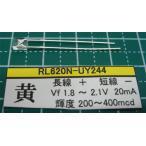 角型高輝度LED_RN620N-UY244 (黄)