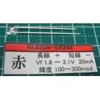 角型高輝度LED_RN620N-SR244 (赤)