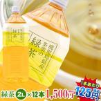 緑茶2L×12本 鹿児島産茶葉100%使用【1本当り100円|九州・中国エリアは送料無料】 トライアルカンパニープライベートブランド お茶|ペットボトル |画像