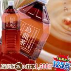 烏龍茶2L×12本【1本当り84円|九州・中国エリアは送料無料】福建省産茶葉100%使用 お茶|ペットボトル |ウーロン茶