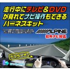 アルパイン BIG X ビッグX  ナビ型番X9V-PR プリウス専用 9型WXGA【TV-010】