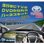 NSZT-Y66T T-Connect 9インチモデル トヨタディーラーオプションナビ用 走行中 テレビが見れるテレビキット(TVキット)【TV-010】