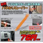 パネルリムーバー【RM-01】 この商品は単品購入不可。ハーネスキット商品と同時購入かつレビュー記入お約束での特別価格販売 単品注文の場合注文取消します