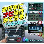 ■イプサム ACM21・26 H15.10〜H22.1■トヨタ純正メーカーオプション※DVDナビ対応■走行中 ナビ操作ができるナビキット【NV-01】