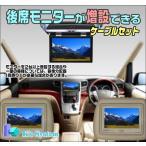 NSZT-W62G トヨタ純正ディーラーオプションナビ対応 後席モニターが増設できるケーブルセット【TV-200】