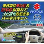 C9CF V6 650 マツダ純正ディーラーオプションナビ対応 走行中テレビが見れるテレビキット【TV-024A】