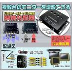 複数台のモニターを増設できる映像分配器(4出力)【AMP-01】