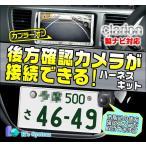 クラリオン製・社外ナビ対応 NX514 社外品のバックカメラが接続できるハーネスキット【BM-02】