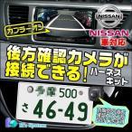 MJE16D-EV MJ116D-A MJ116D-W ニッサン純正ディーラーオプションナビ対応 社外品のバックカメラが接続できるハーネスキット【BM-05】
