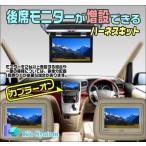 マークX GRX130・133・135 H24.9〜H28.11 トヨタ純正メーカーオプションナビ対応(ナビ型番56108) 後席モニターが増設できるハーネスキット【TV-420】