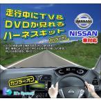 ティアナ J32 H21.9〜H26.1(BOSEサウンドシステム含む) カーウイングス対応HDDナビ 走行中TV&DVDが見れるテレビキット【TVN-027】