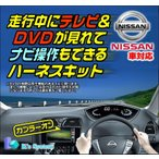 MM316D-A ニッサン純正ディーラーオプションナビ対応 走行中テレビが見れるテレビキット【TVN-045】