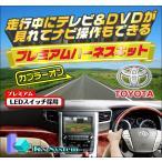 プリウスPHV ZVW52 H29.2〜 トヨタ純正・標準装備11.6インチナビ(※JBL付き車含む)対応 走行中テレビ視聴+ナビ操作ができるテレビキット【TN-185】
