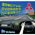 パジェロ V63W・65W・68W・73W・75W・77W・78W H13.8〜H15.7 ミツビシ純正 標準DVD-MMCS 走行中テレビが見れるテレビキット【TVM-001】