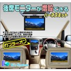 デリカD:5 CV1W・2W・5W H24.8〜 モニター増設できるハーネスキット【TVM-200】 純正リアモニター装着車は別売り映像分配器が必要。