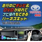 クラウンHV AWS210/AWS211 H24.12〜H27.9 トヨタ純正メーカーオプションHDDナビ 走行中テレビ視聴+ナビ操作ができるテレビキット(TN-083)
