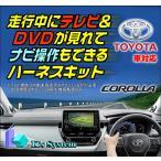 カローラツーリング ZWE211W・214W/ZRE212W/NRE210W R1.9〜 車両標準 ディスプレイオーディオ対応 走行中 テレビが見れるテレビキット+ナビ操作キット (TV-090)