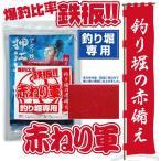 ブレーン 冷凍えさ(練り餌) 押江込蔵 赤ねり軍(90g)ツケエサ ☆ポイント全額払い不可
