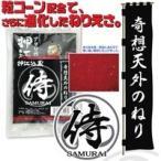 ブレーン 冷凍えさ(練り餌) 押江込蔵 侍(100g)ツケエサ ☆ポイント全額払い不可