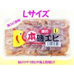 冷凍エサ オリジナル 爆釣本磯エビ(L/LL) ☆ポイント全額払い不可