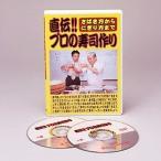 趣味DVD 直伝 プロの寿司つくり