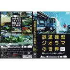 鉄道DVD 鉄道模型 ジオラマの世界