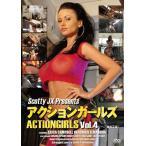 アクションガールズDVD Vol.4