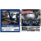 本格3D工場見学Blu-ray ANA機体メンテナンスセンター編  特別収録 787 DreamLiner 徹底解剖