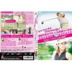 ゴルフDVD 女子プロに学ぶ100を切るGOLF 金田久美子プロ×石井忍コーチのスタイル自分流 秘 スコアメイク