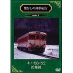 鉄道DVD 懐かしの列車紀行シリーズ4 キハ58・52 花輪線
