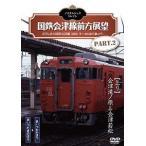 鉄道DVD ノスタルジック トレイン 国鉄会津線前方展望 PART.2